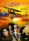 Shanghai Spell (El embrujo de Shanghai) poster