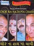 Chor Na Hath Ma Chavi